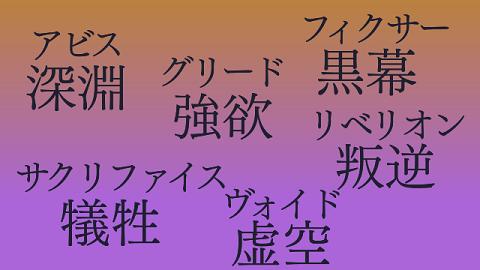 検索 二 字 熟語